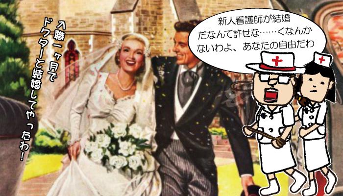 新人看護師が結婚しても良いの?結婚する時の注意点は何?