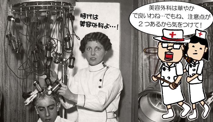新人看護師が美容外科で働く時の2つの注意点