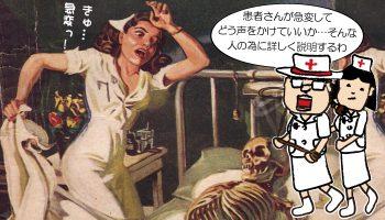 新人看護師は急変に当たると、何もできなくて、落ち込んでしまうという人が多いと思います。