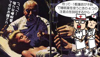 看護師は不眠で睡眠薬を使っても良いの?睡眠薬を使う時4つの注意点