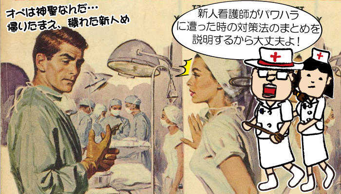 新人看護師がパワハラに遭った時の対策法のまとめ!