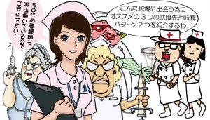 50代で新人看護師になっても大丈夫!