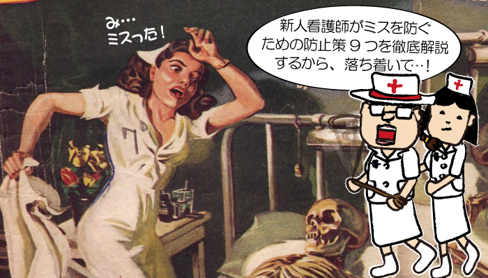 新人看護師でもミスは防げる!防止策9つを徹底解説!