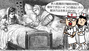 新人看護師が睡眠時間を確保できない4つの理由とその解決方法まとめ!
