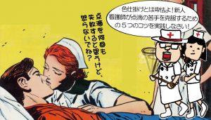 新人看護師が点滴を失敗しない!?苦手を克服するための5つのコツ!