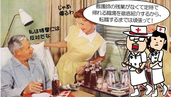 看護師がサービス残業当たり前で辞めたい!定時で帰れる職場は?