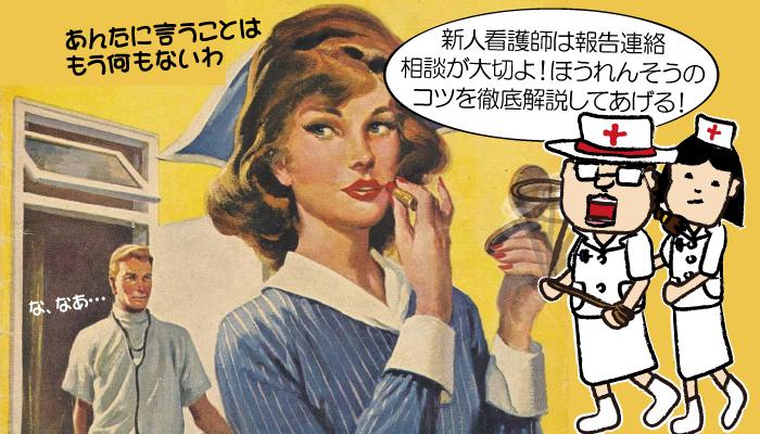 新人看護師は報告連絡相談が大切!ほうれんそうのコツを徹底解説!