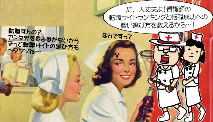 看護師転職サイトの選び方6ポイント!賢く選んで転職成功!