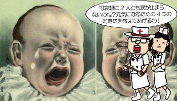 涙が止まらない赤ちゃん