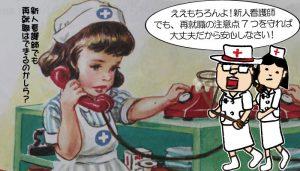 新人看護師の再就職はできるの?再就職の注意点7つを守れば大丈夫!