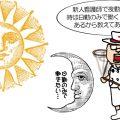夜勤が出来ない太陽と日勤のみになりたい月