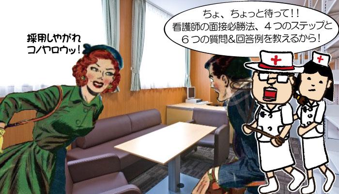 看護師の面接必勝法