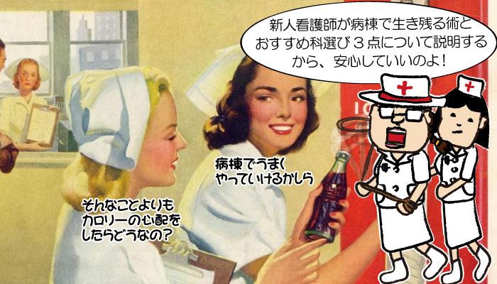 新人看護師は病棟ではまず挨拶!?生き残る術とおすすめ科選び3点