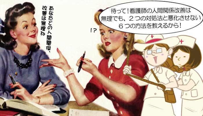 看護師の人間関係が悪い悩みは多い!2つの対処と悪化を防ぐ方法6つ