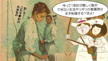家計が厳しく贅沢できない生活ギリギリの看護師は転職しよう!