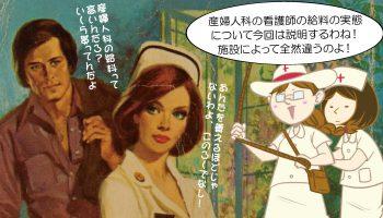 産婦人科の看護師の給料の実態は?施設によって全然違うんです!