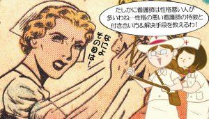 看護師は性格悪い人が多い!?特徴7つと付き合い方&解決の最終手段