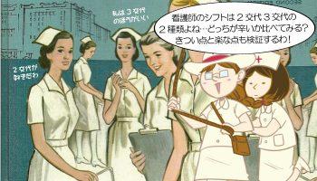 看護師のシフトは2交代3交代の2種類!どっちが辛い?きつい例は?