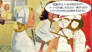 看護師のいじめはパート・派遣にも及ぶ?嫌がらせ・パワハラの対処法
