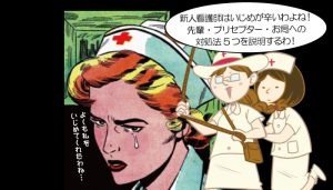 新人看護師はいじめが辛い!先輩・プリセプター・お局への対処法5つ