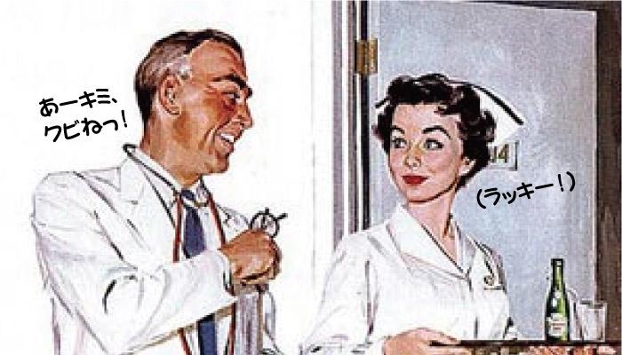 看護師が試用期間中に解雇されたらラッキー!?クビでブラック回避!