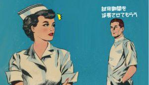 看護師が試用期間を延長されたらクビになる?3つの対処法と最終手段