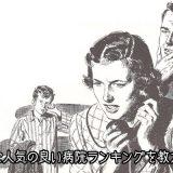 神奈川の病院人気ランキング15選!看護師に人気のいい病院はどこ?