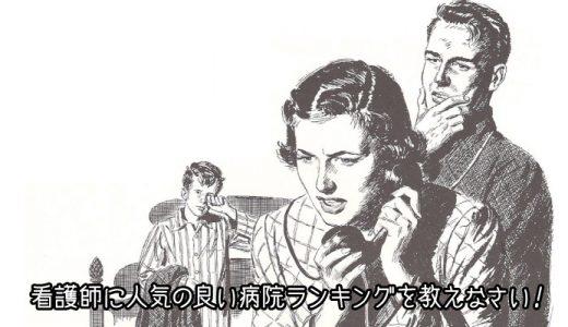 神奈川県の病院人気ランキング15選!看護師に人気のいい病院はどこ?