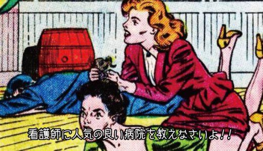 名古屋市の病院人気ランキング15選!看護師に人気のいい病院はどこ?