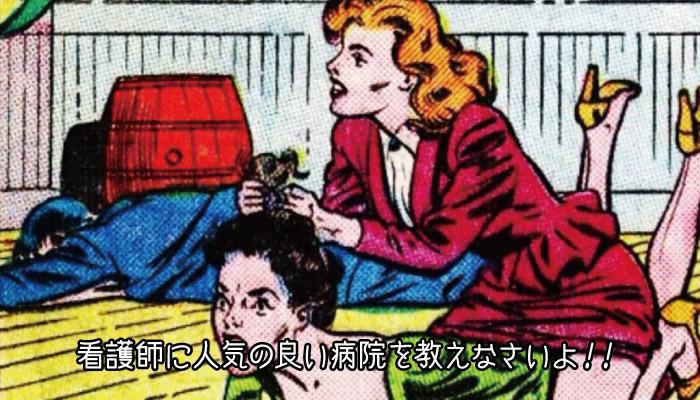 名古屋の病院人気ランキング15選!看護師に人気のいい病院はどこ?