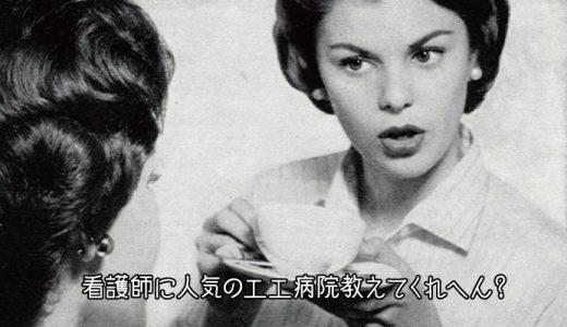 大阪府の病院人気ランキング15選!看護師に人気のいい病院はどこ?