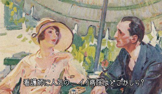 東京都の病院人気ランキング15選!看護師に人気のいい病院はどこ?