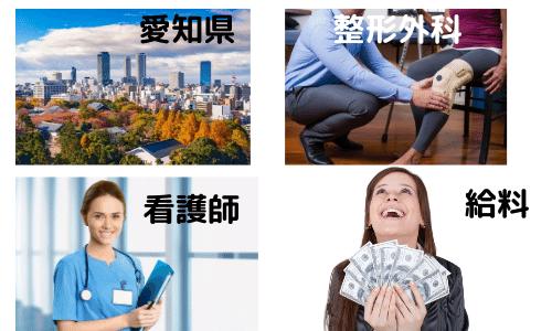 【愛知県の整形外科の看護師の給料】病院規模・クリニックによる違いは?見合わない?