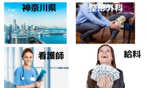 神奈川県の整形外科の看護師の給料