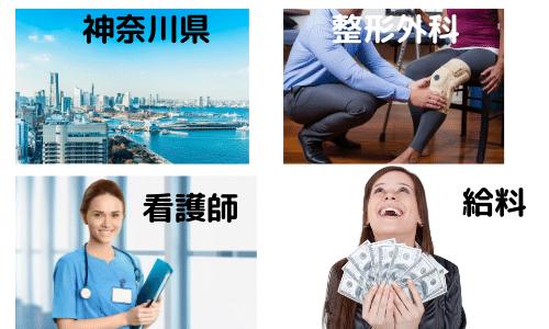 【神奈川県の整形外科の看護師の給料】病院規模・クリニックによる違いは?見合わない?