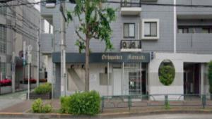 松崎整形外科医院