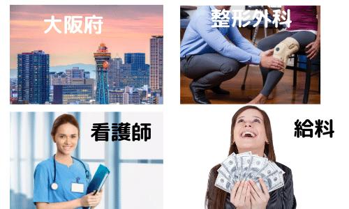 【大阪府の整形外科の看護師の給料】病院規模・クリニックによる違いは?見合わない?