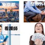 東京都の整形外科の看護師の給料