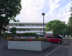 東京白十字病院
