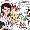 50代で新人看護師になっても大丈夫!オススメの3つの就職先と転職パターン2つ